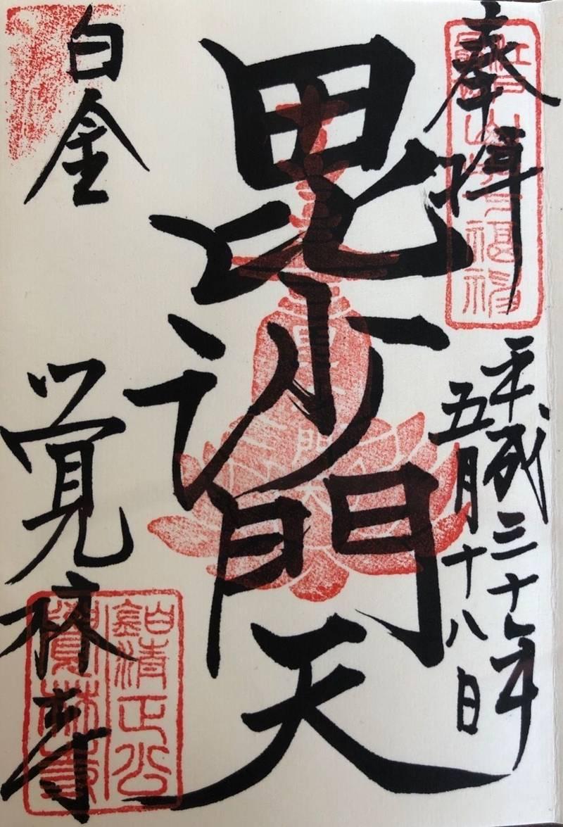 覚林寺   (清正公) - 港区/東京都 の御朱印。最... by しん | Omairi(おまいり)
