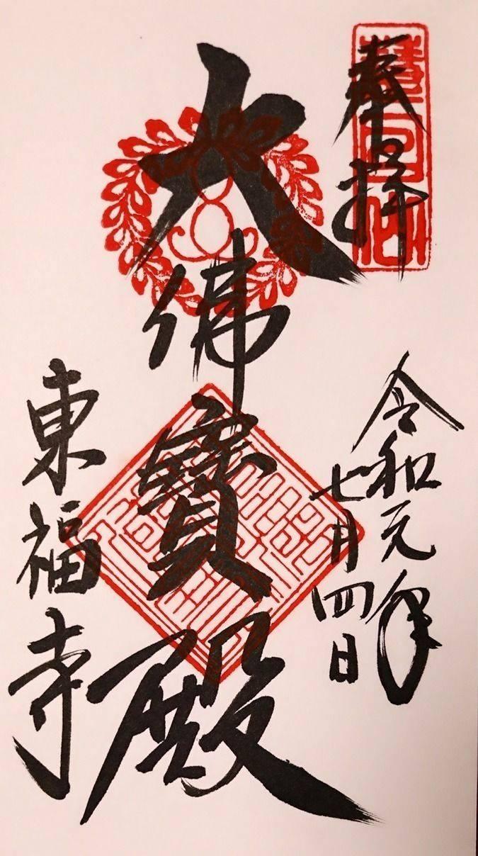 東福寺 - 京都市/京都府 の御朱印。庭園や橋などスケ... by tani   Omairi(おまいり)