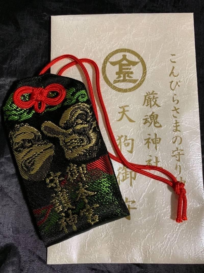 金刀比羅宮 - 仲多度郡琴平町/香川県 の授与品。奥社... by らん⭐️ | Omairi(おまいり)