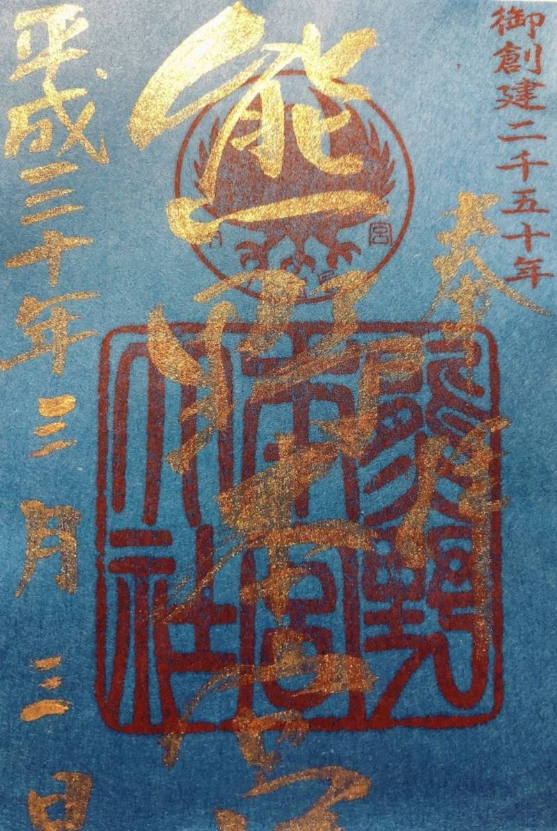 熊野本宮大社 - 田辺市/和歌山県 の御朱印。御創建二... by kan7 | Omairi(おまいり)