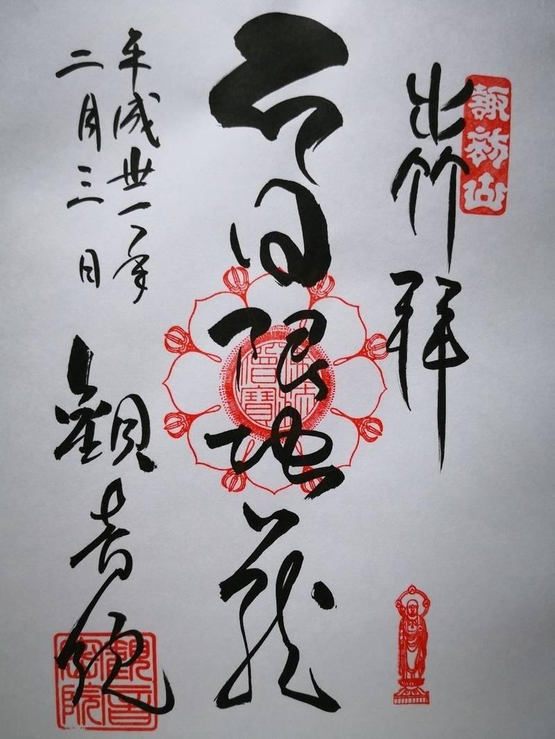 観音院      (日限地蔵尊) - 桐生市/群馬県 ... by 123たけちゃん | Omairi(おまいり)