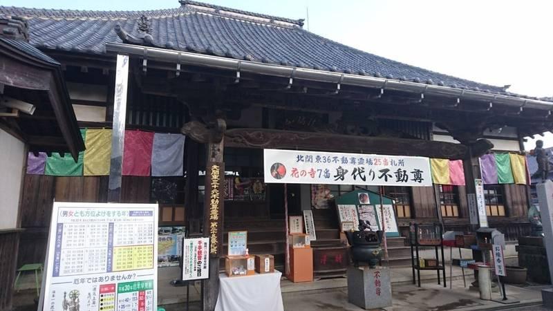 一乗院 (身代不動尊) - 那珂市/茨城県 の見どころ... by たけちゃん   Omairi(おまいり)