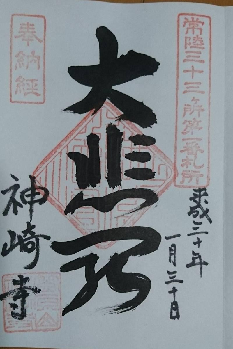 神崎寺  (開運水戸不動尊) - 水戸市/茨城県 の御... by たけちゃん | Omairi(おまいり)