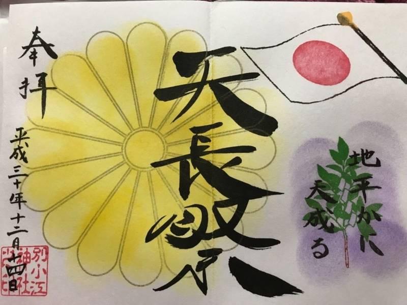 別小江神社 - 名古屋市/愛知県 の御朱印。別小江神社... by 莉音 | Omairi(おまいり)