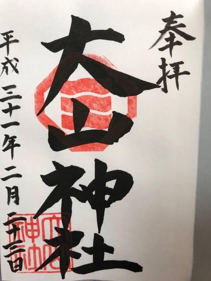 大山神社 - 尾道市/広島県 の御朱印。自転車神社で有... by ˙˚ʚ( •ω• )ɞ˚葉月 | Omairi(おまいり)