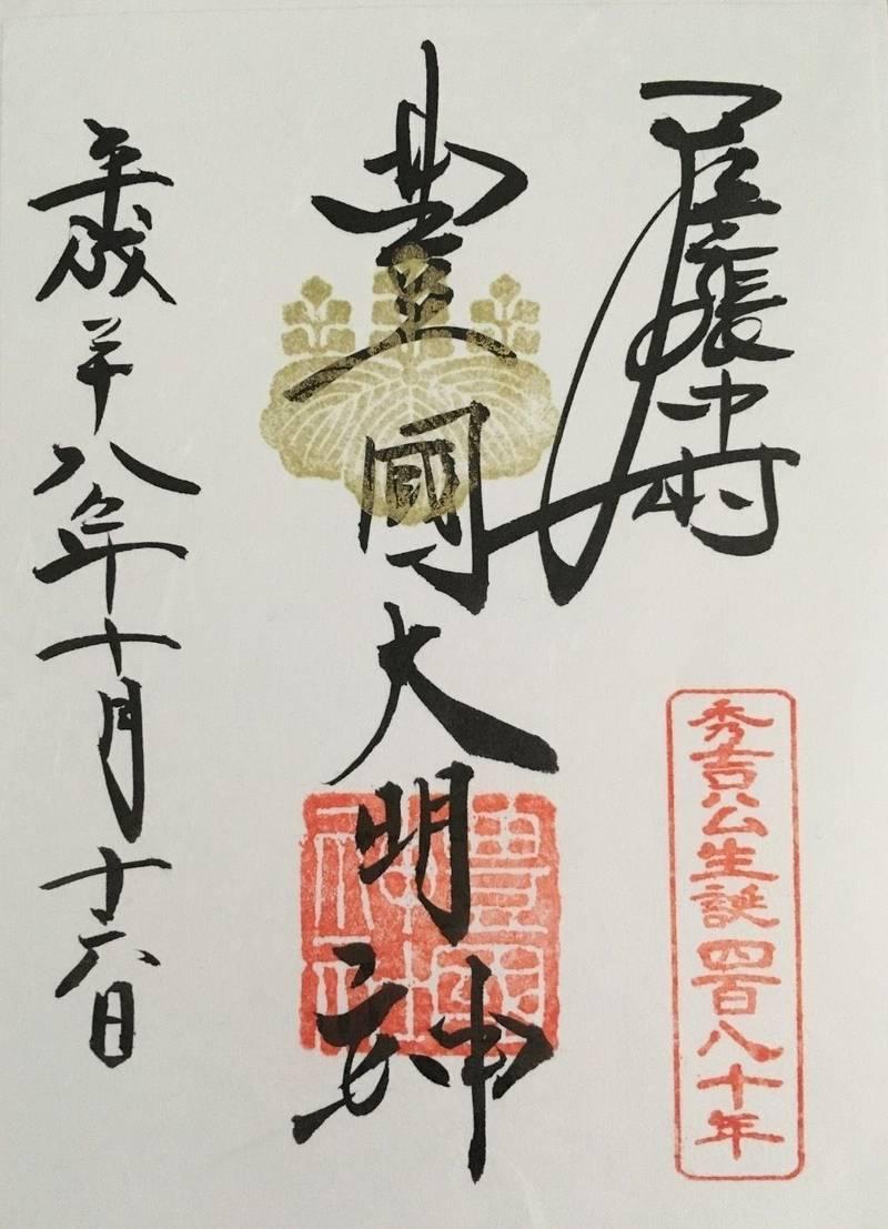豊国神社 - 名古屋市/愛知県 の御朱印。秀吉公生誕4... by sara | Omairi(おまいり)