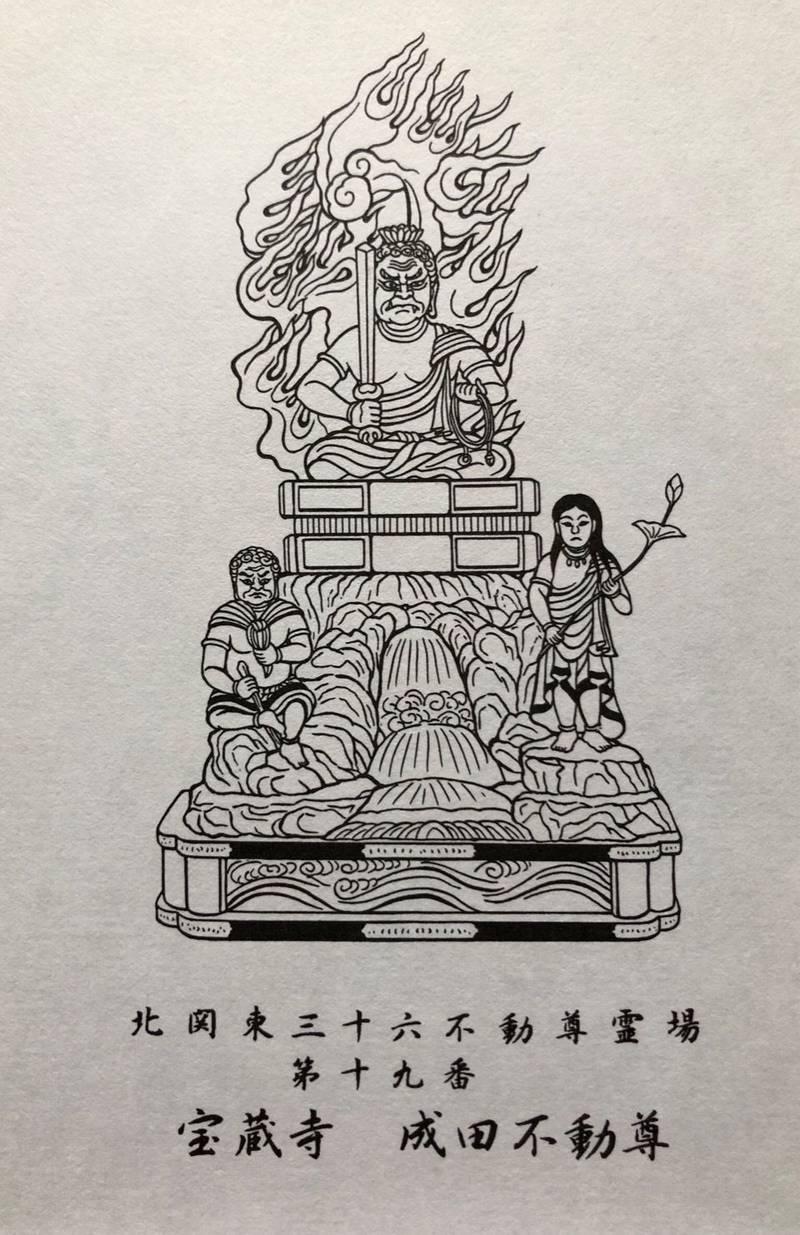 宝蔵寺  (成田不動尊) - 宇都宮市/栃木県 の授与... by しん | Omairi(おまいり)