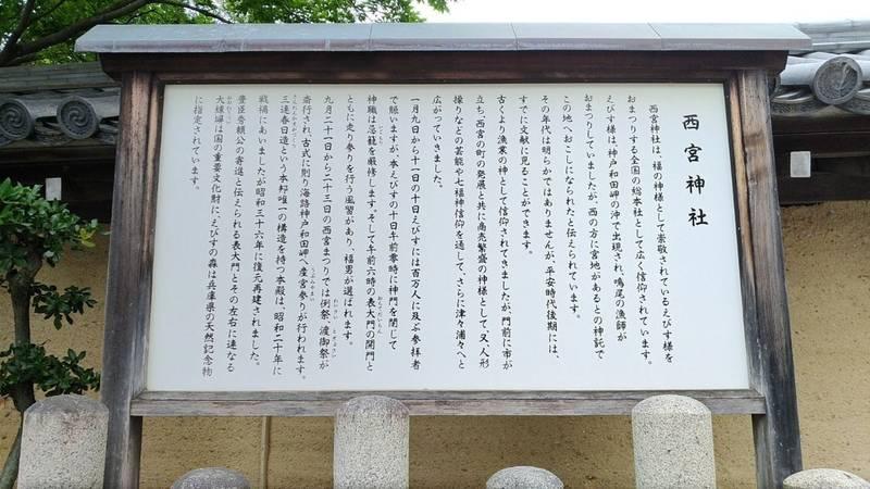 西宮神社 - 西宮市/兵庫県 の見どころ。境内の由緒書... by TOKKY1747 | Omairi(おまいり)