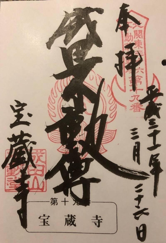 宝蔵寺  (成田不動尊) - 宇都宮市/栃木県 の御朱... by しん   Omairi(おまいり)