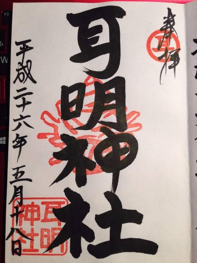 大山神社 - 尾道市/広島県 の御朱印。境内にある耳の... by エマ | Omairi(おまいり)