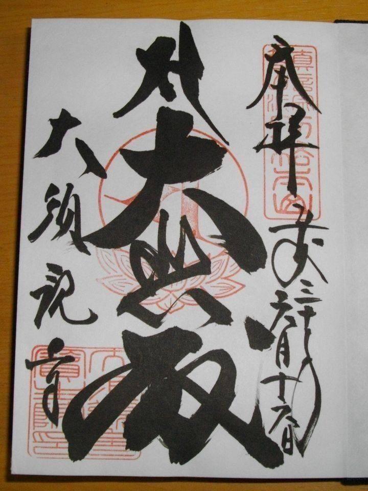 大須観音 (宝生院) - 名古屋市/愛知県 の御朱印。... by Dee | Omairi(おまいり)