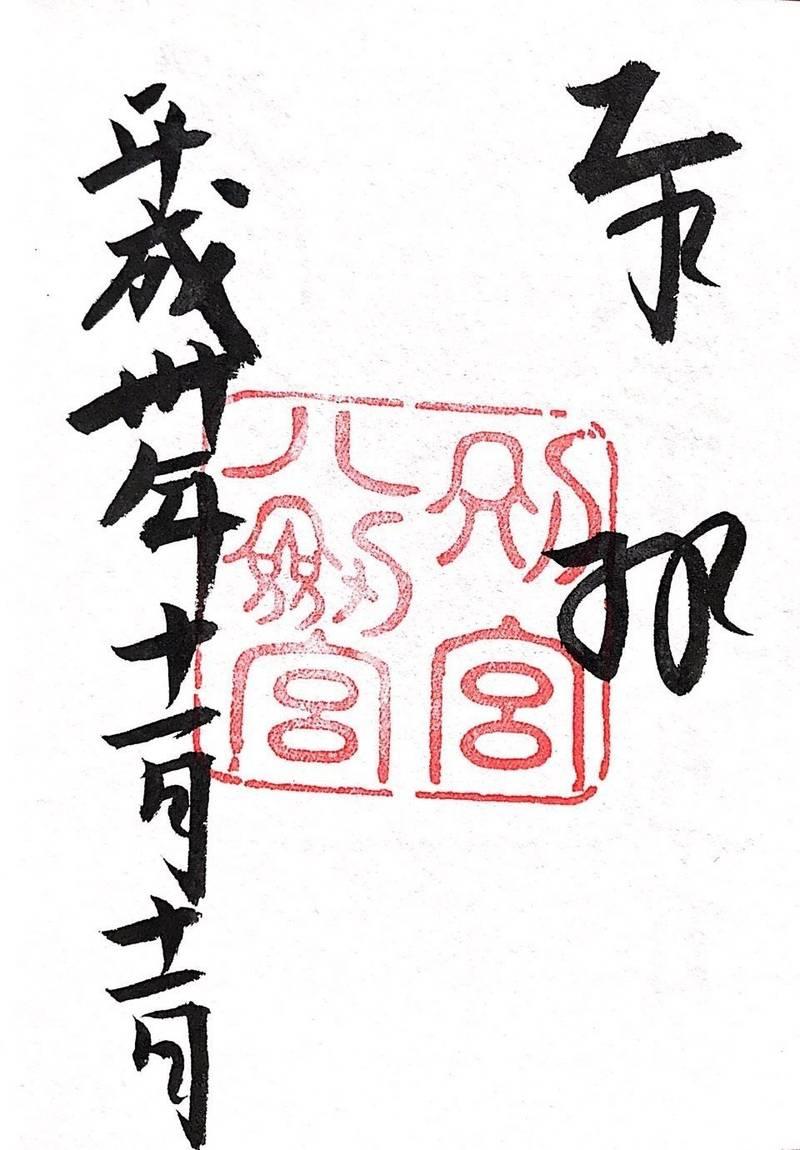 八剣宮   (熱田神宮 別宮) - 名古屋市/愛知県 ... by へーぺー | Omairi(おまいり)