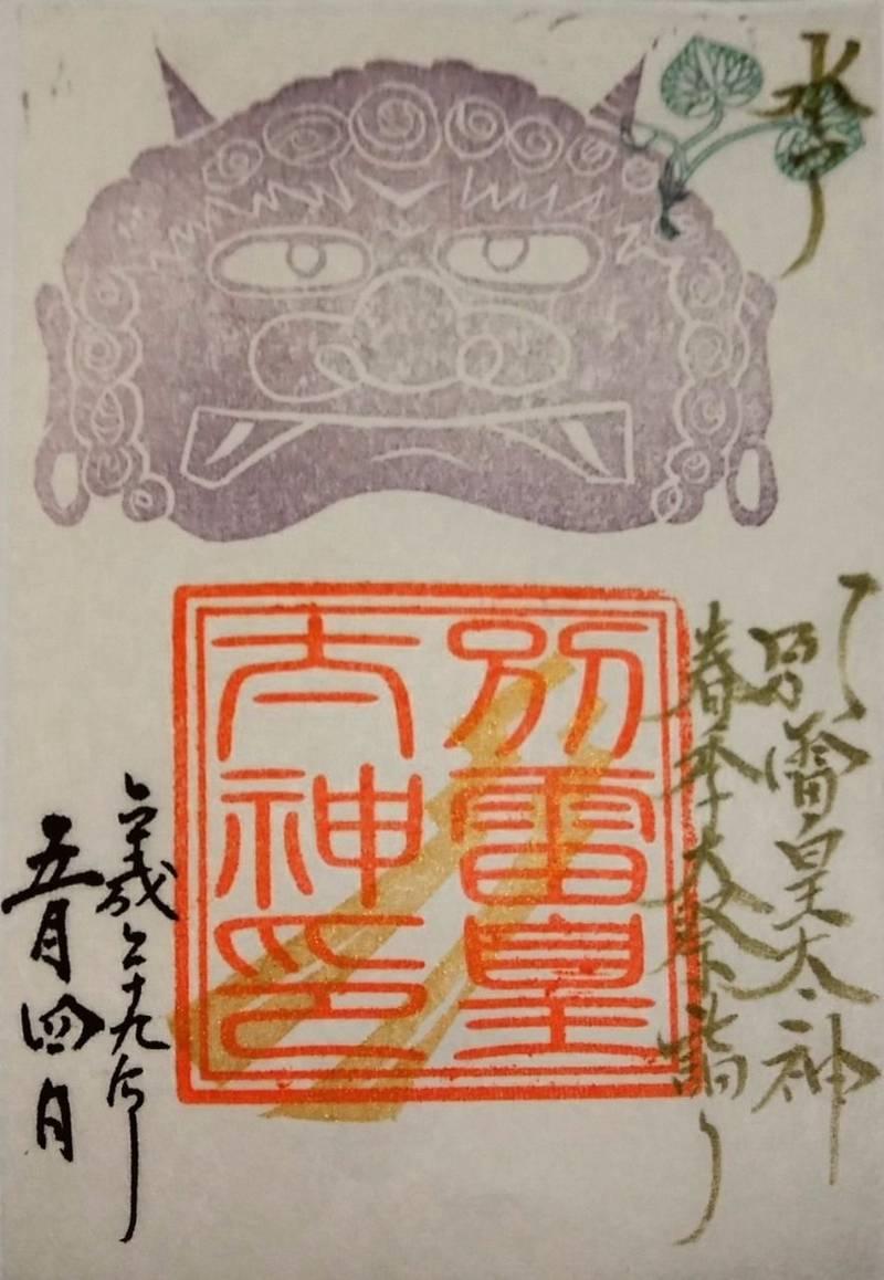 別雷皇太神 - 水戸市/茨城県 の御朱印。春の大祭の限... by じゅんアズマックス | Omairi(おまいり)