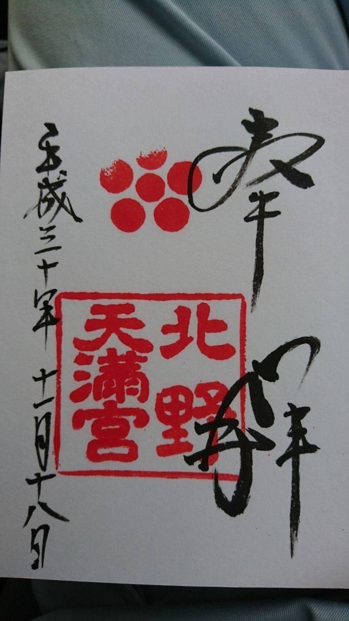 北野天満宮 - 京都市/京都府 の御朱印。家族で訪問。... by のりさん | Omairi(おまいり)