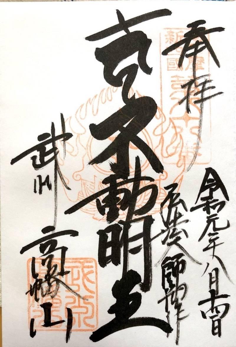 金剛寺     (高幡不動尊) - 日野市/東京都 の... by えふまりのす | Omairi(おまいり)