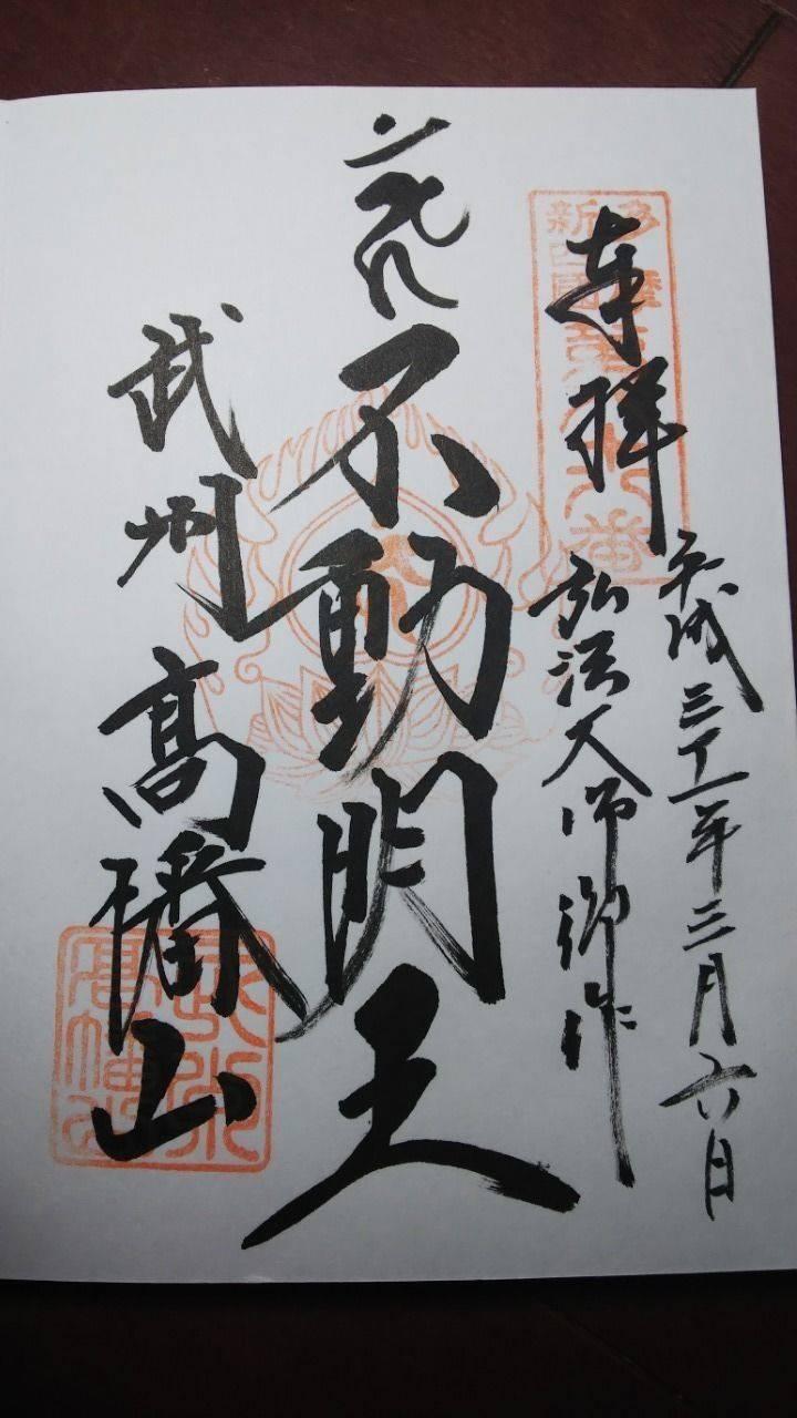 金剛寺   (高幡不動尊) - 日野市/東京都 の御朱... by とししゅん | Omairi(おまいり)