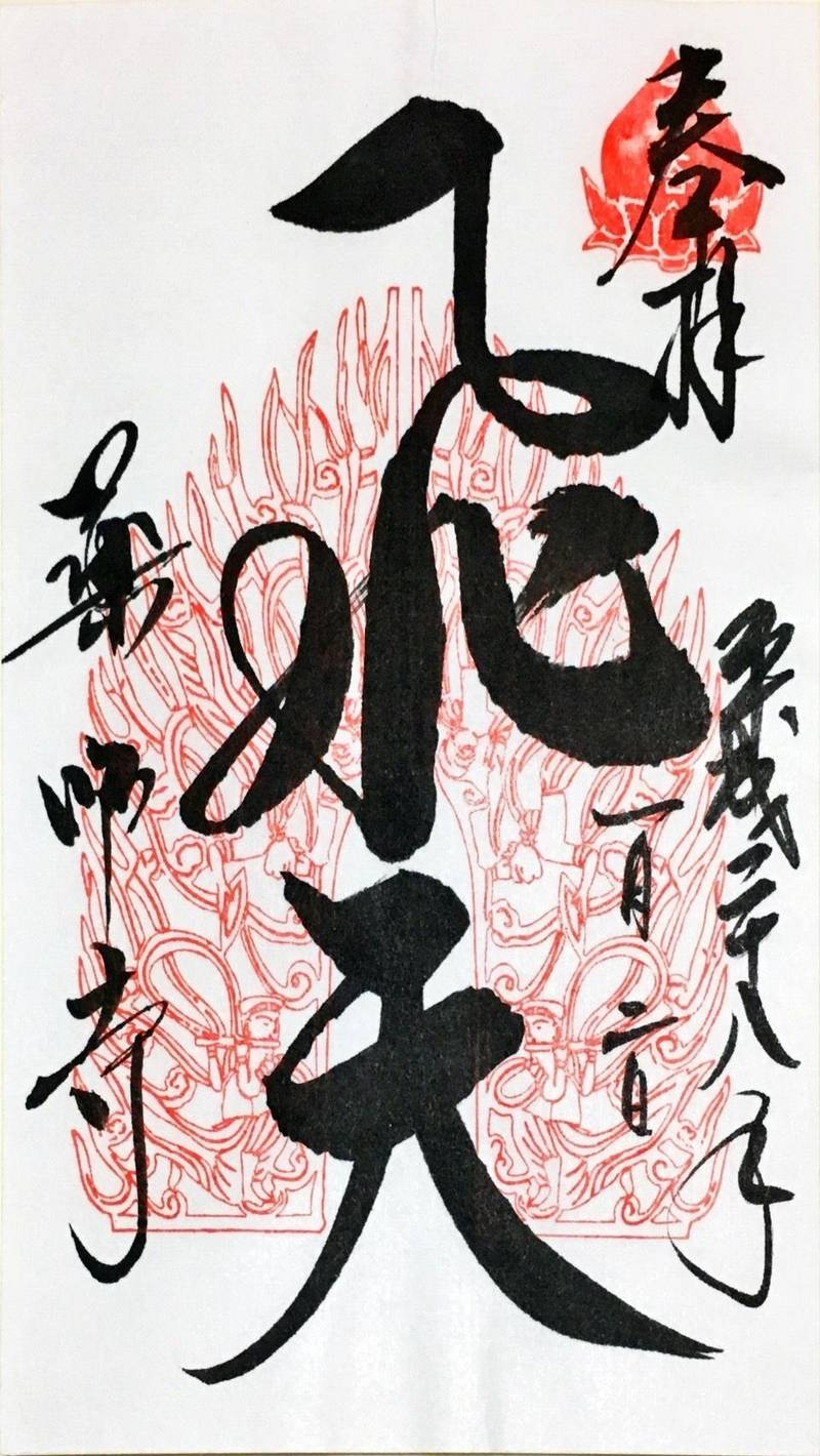 薬師寺 - 奈良市/奈良県 の御朱印。奈良県にある薬師... by 紫綺   Omairi(おまいり)