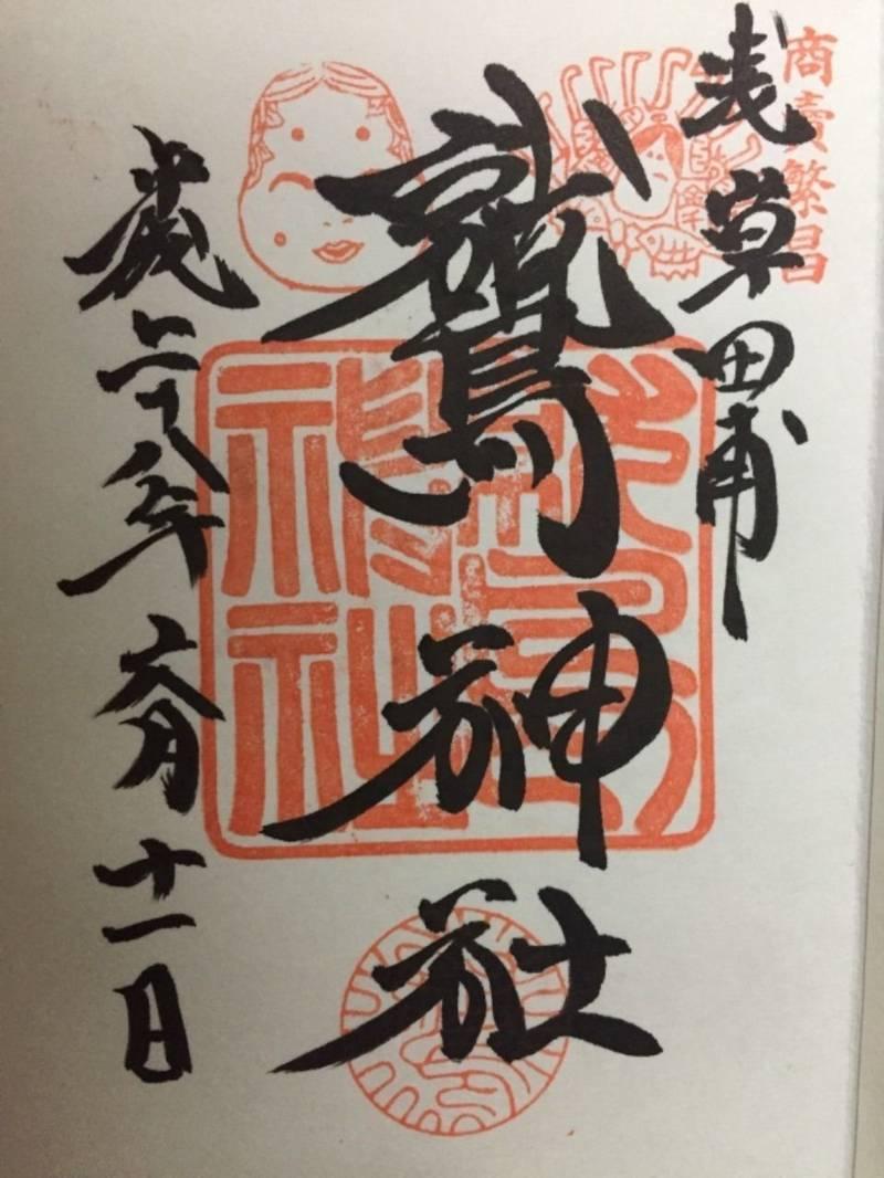 鷲神社 - 台東区/東京都 の御朱印。鷲神社  の御朱... by ゆきぞう   Omairi(おまいり)