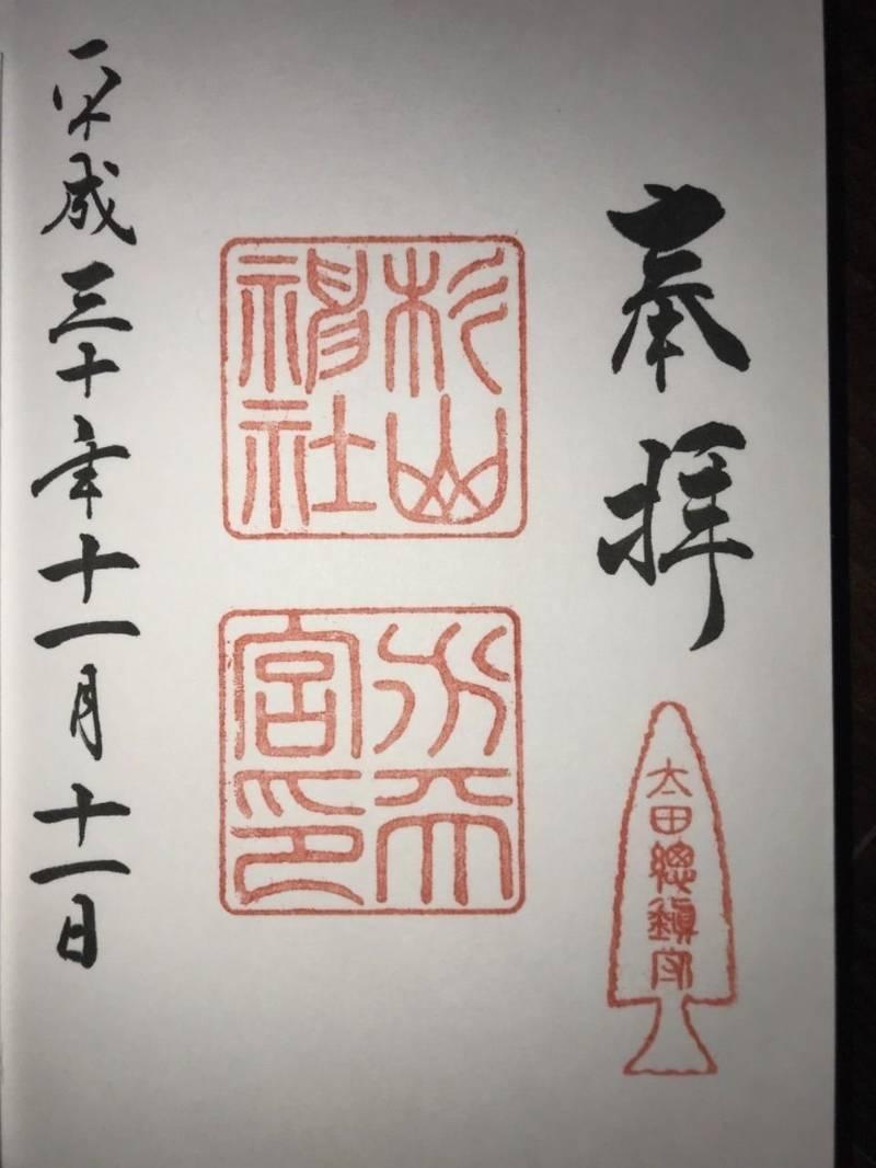 杉山神社・横浜水天宮 - 横浜市/神奈川県 の御朱印。... by とと | Omairi(おまいり)