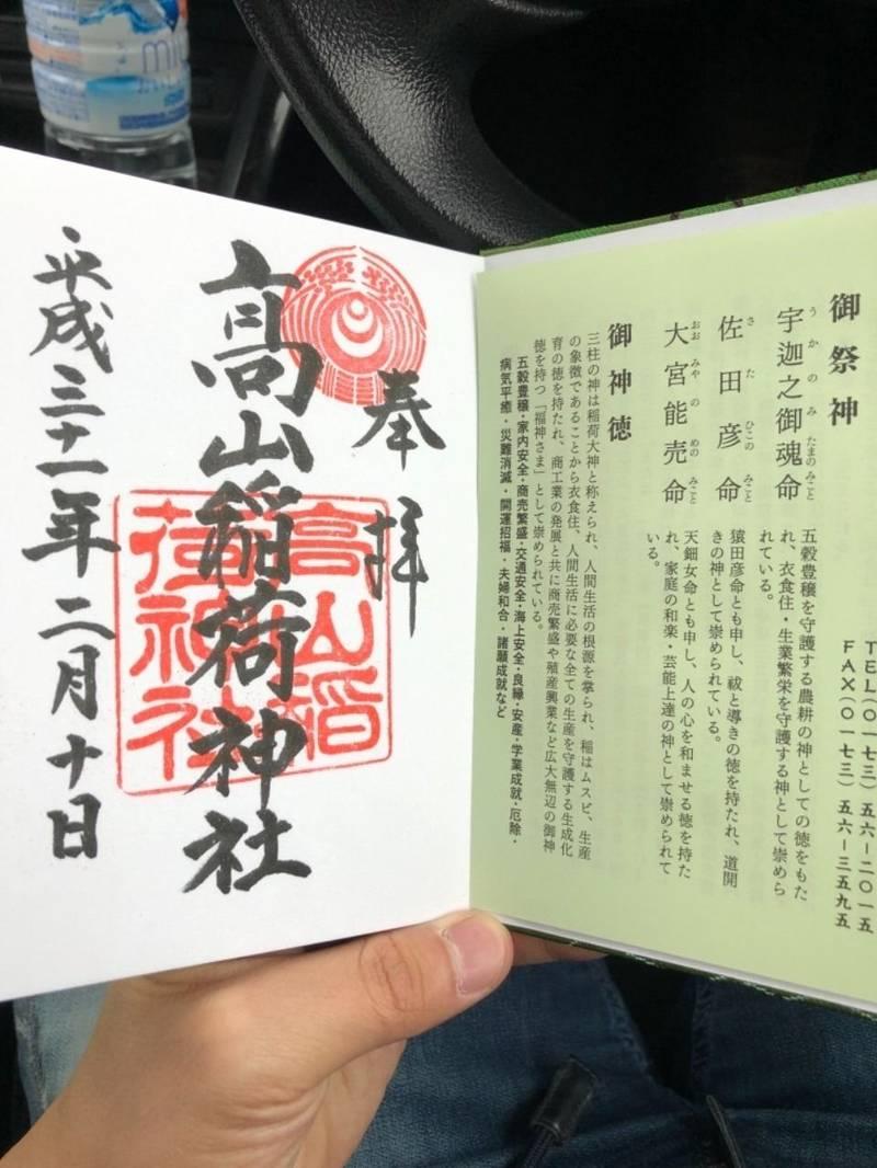 高山稲荷神社 - つがる市/青森県 の御朱印。初めての... by Kid | Omairi(おまいり)