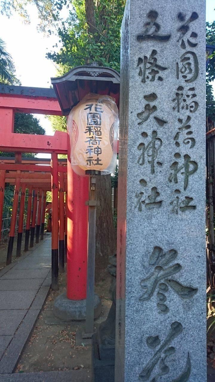花園稲荷神社 - 台東区/東京都 の見どころ。花園稲荷... by ぇむた。   Omairi(おまいり)