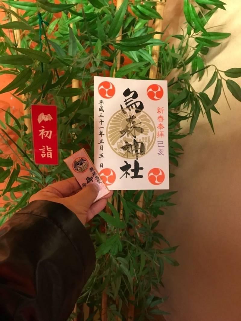 烏森神社 - 港区/東京都 の御朱印。烏森神社です。正... by mika   Omairi(おまいり)