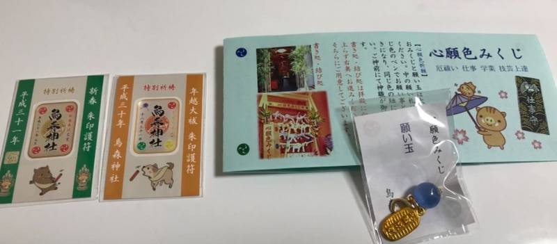 烏森神社 - 港区/東京都 の授与品。烏森神社で去年に... by mika | Omairi(おまいり)