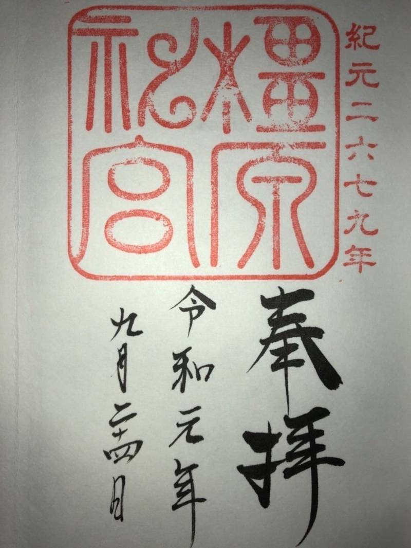 橿原神宮 - 橿原市/奈良県 の御朱印。橿原神宮でいた... by ターニー | Omairi(おまいり)