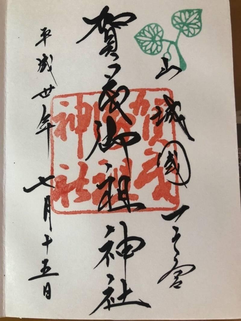 賀茂御祖神社  (下鴨神社) - 京都市/京都府 の御... by まー君 | Omairi(おまいり)