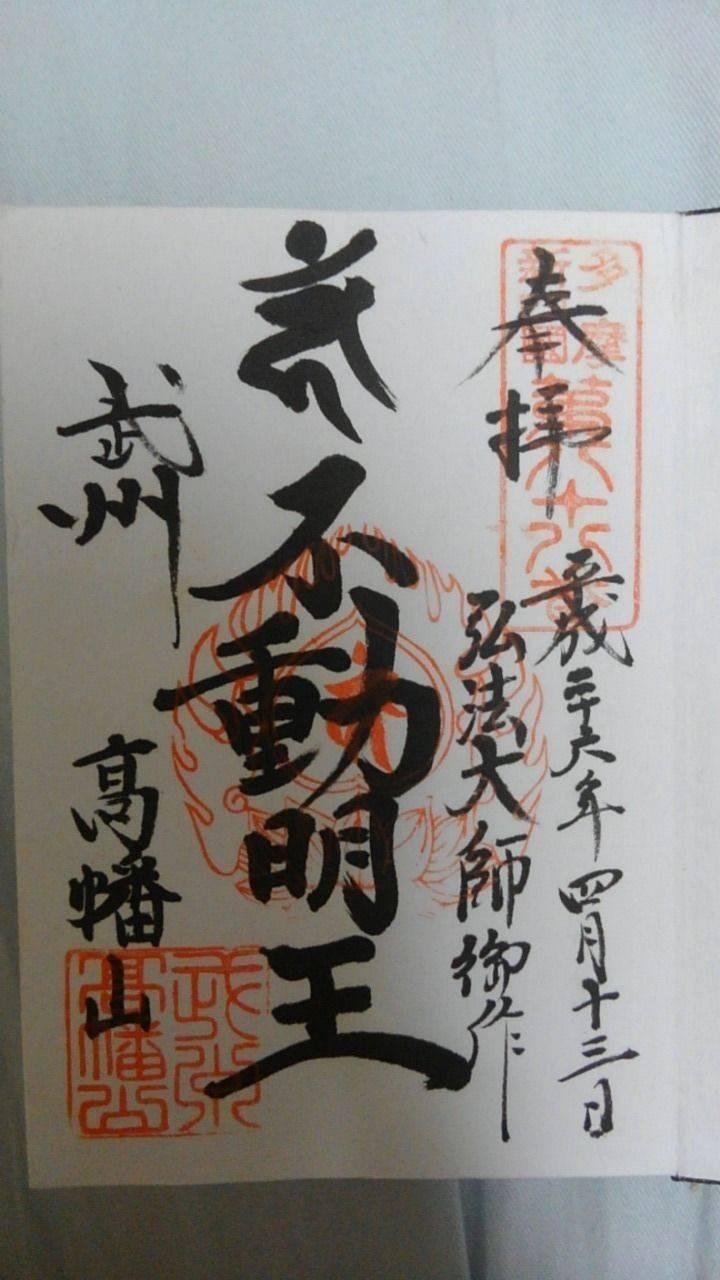 金剛寺   (高幡不動尊) - 日野市/東京都 の御朱... by あおつき | Omairi(おまいり)