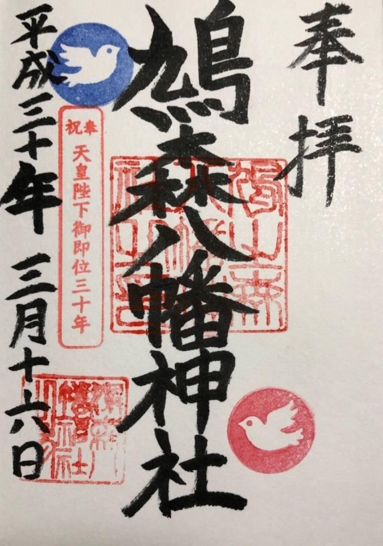 鳩森八幡神社 - 渋谷区/東京都 の御朱印。鳩森八幡神... by ともこ | Omairi(おまいり)
