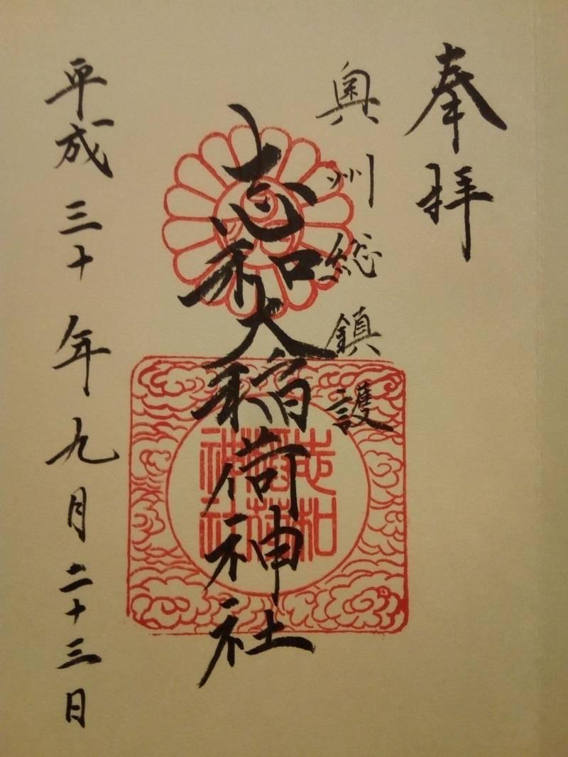 志和稲荷神社 - 紫波郡紫波町/岩手県 の御朱印。御神... by peke♥ | Omairi(おまいり)