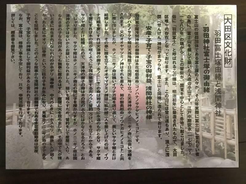 羽田神社 - 大田区/東京都 の授与品。羽田神社富士塚... by とと | Omairi(おまいり)