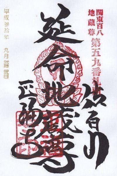 正福寺 - 笠間市/茨城県 の御朱印。2018.09.... by rieko | Omairi(おまいり)
