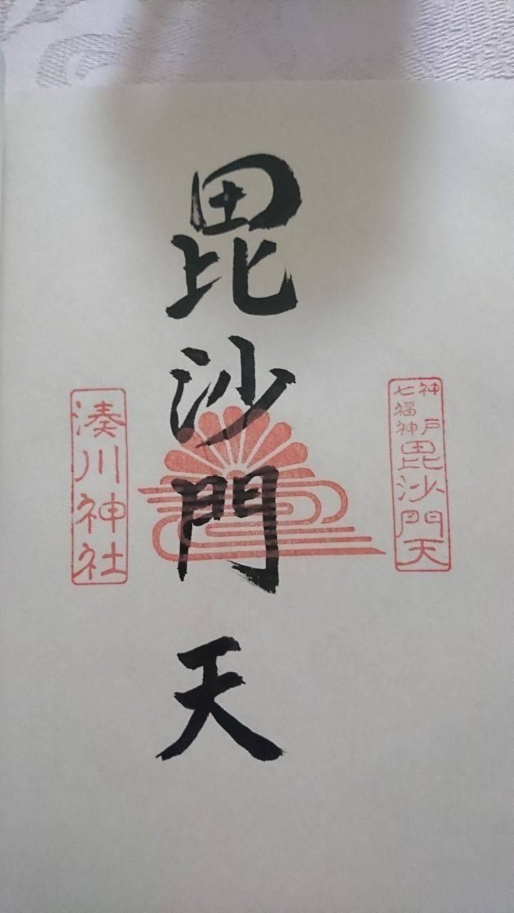 湊川神社  (楠公さん) - 神戸市/兵庫県 の御朱印... by やまびこ   Omairi(おまいり)