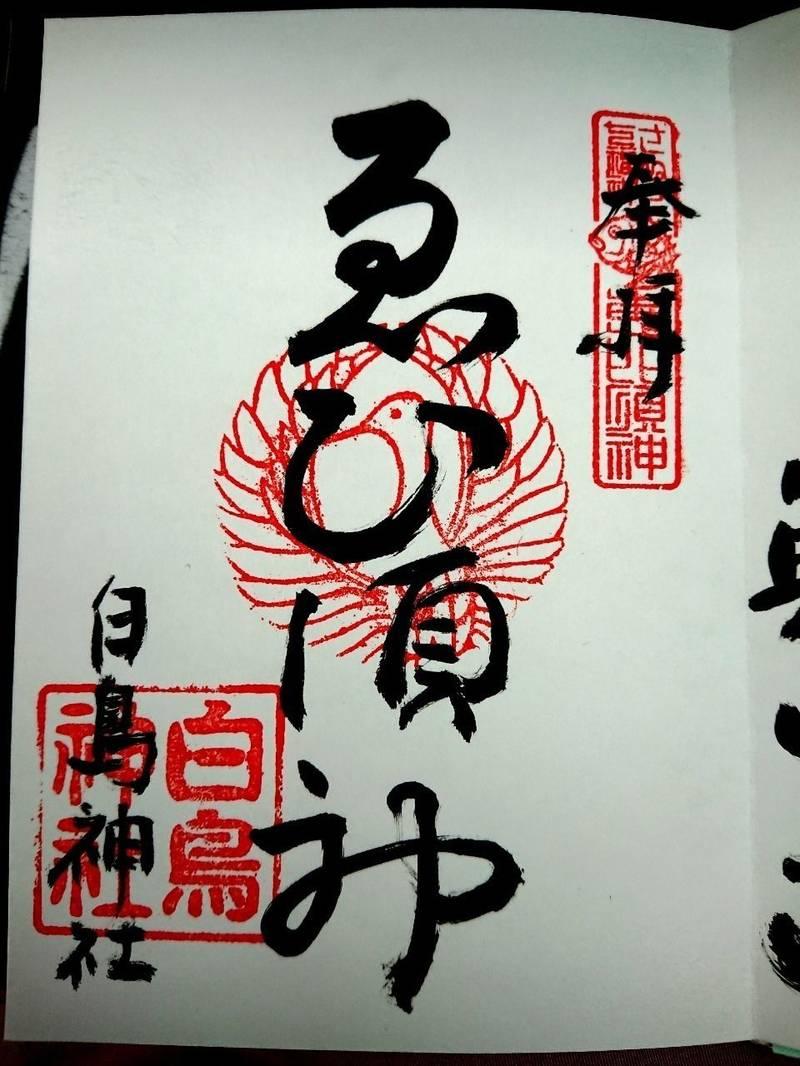 白鳥神社 - 東かがわ市/香川県 の御朱印。さぬき七福... by さくら | Omairi(おまいり)