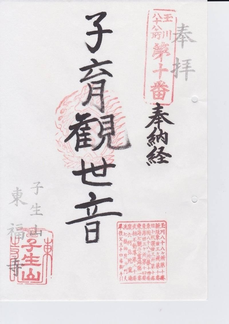 東福寺 (鶴見区) - 横浜市/神奈川県 の御朱印。こ... by Myutan | Omairi(おまいり)