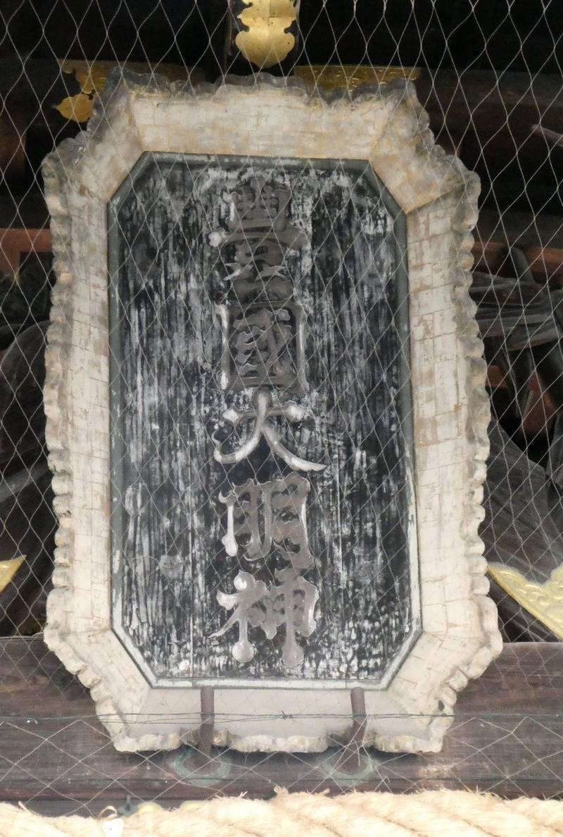 豊国神社 - 京都市/京都府 の見どころ。京都の豊国神... by アルス | Omairi(おまいり)