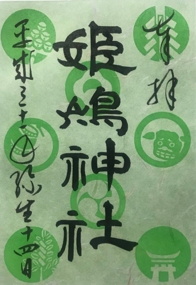 姫嶋神社 - 大阪市/大阪府 の御朱印。⛩姫嶋神社(大... by BELL | Omairi(おまいり)