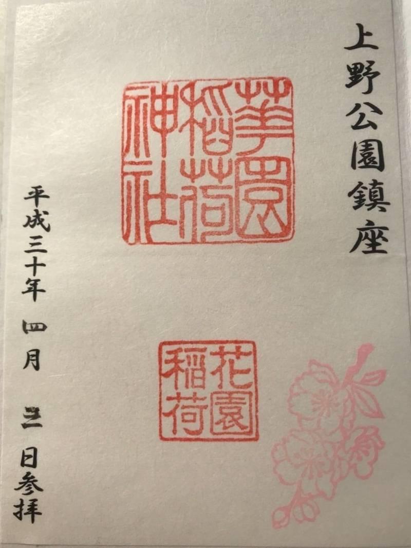 花園稲荷神社 - 台東区/東京都 の御朱印。こちらは書... by みやこ   Omairi(おまいり)