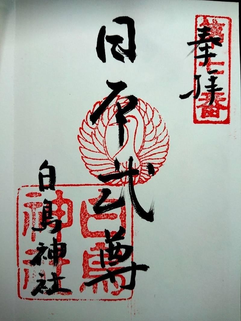 白鳥神社 - 東かがわ市/香川県 の御朱印。白鳥神社で... by さくら | Omairi(おまいり)