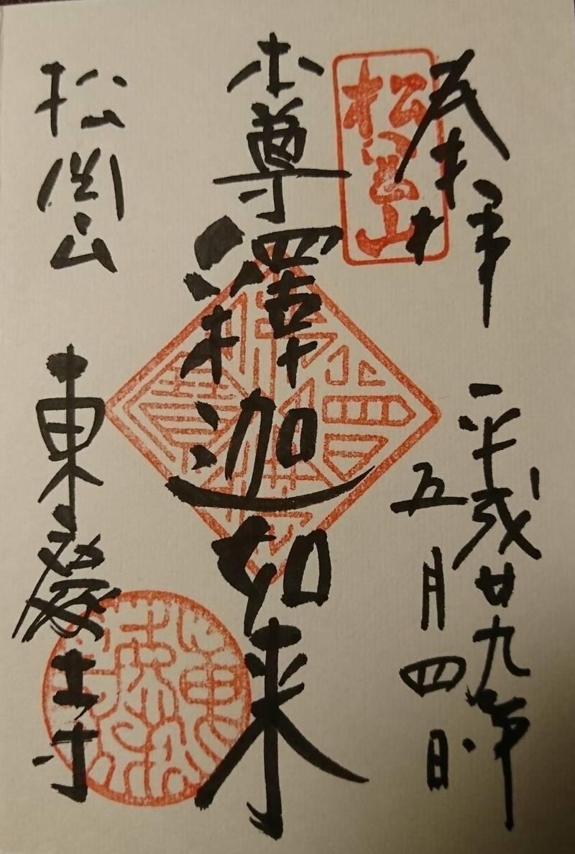 東慶寺 - 鎌倉市/神奈川県 の御朱印。2017/05/04 by だんべ   Omairi(おまいり)