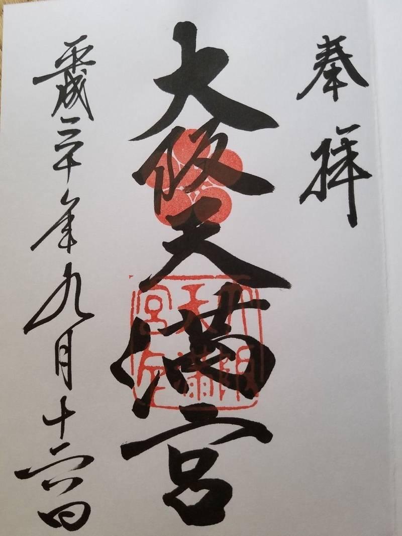 大阪天満宮 - 大阪市/大阪府 の御朱印。大阪天満宮さ... by 快 | Omairi(おまいり)