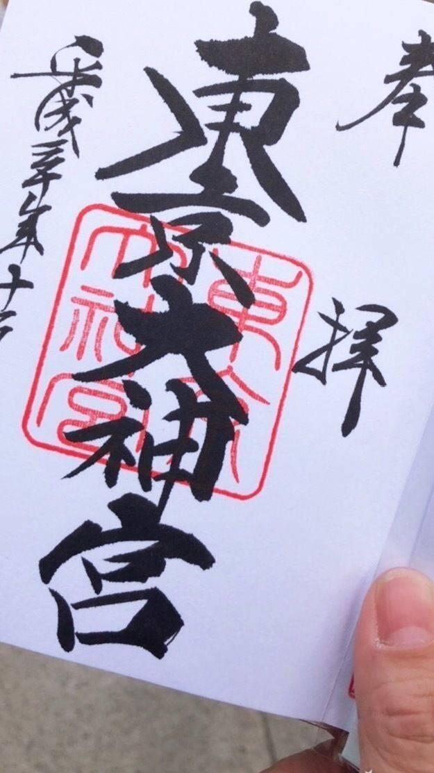東京大神宮 - 千代田区/東京都 の御朱印。天気が良く... by ちぃ | Omairi(おまいり)