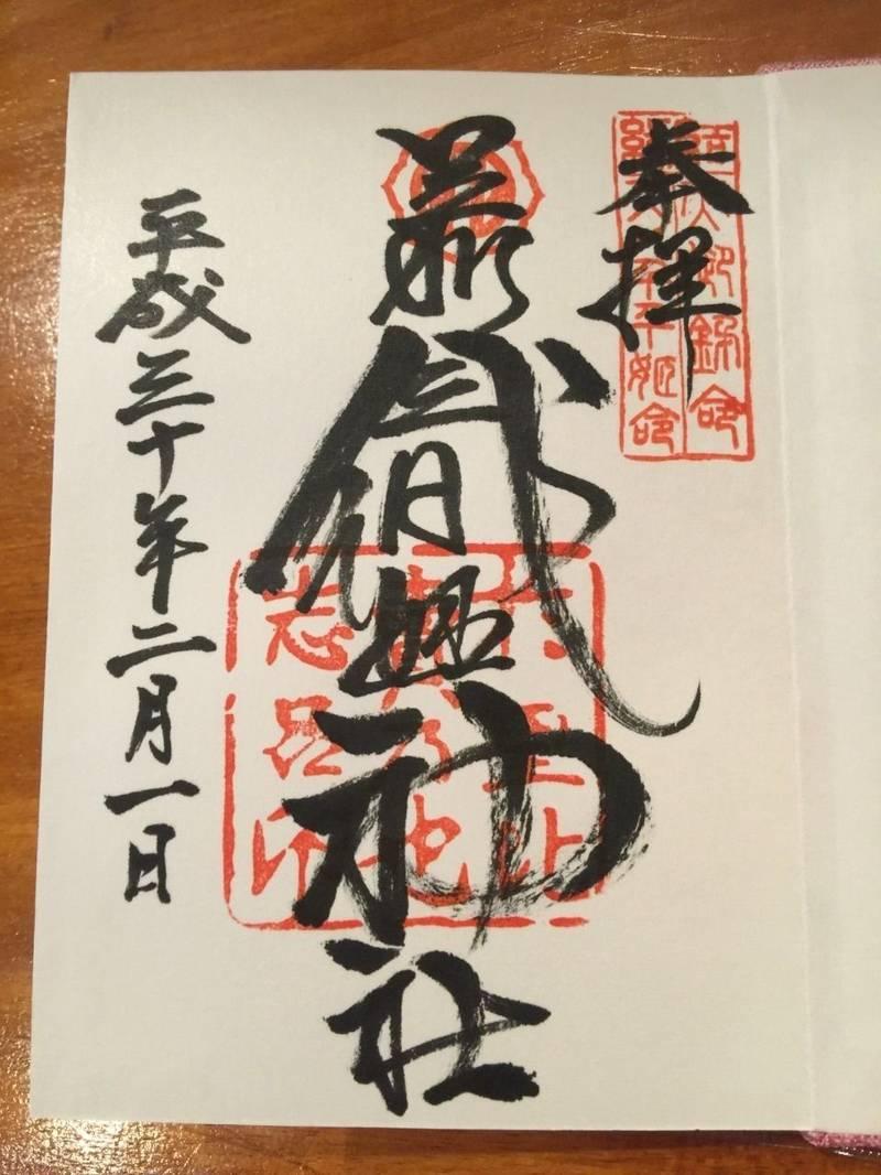 足利織姫神社 - 足利市/栃木県 の御朱印。初めての御... by ほわいと。 | Omairi(おまいり)