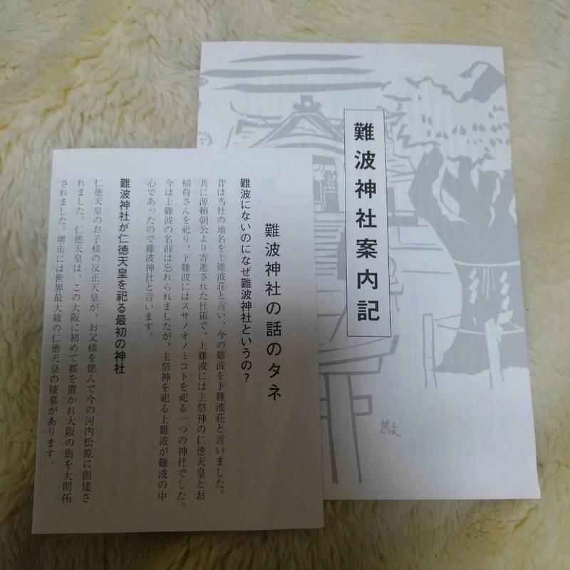 難波神社 - 大阪市/大阪府 の授与品。御朱印をいただ... by タコたこ | Omairi(おまいり)