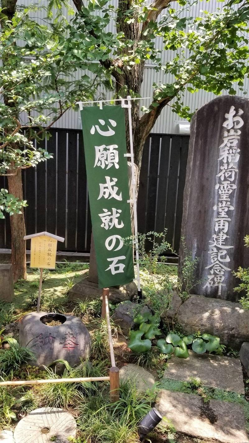 陽運寺    (於岩稲荷) - 新宿区/東京都 の見ど... by ボブ   Omairi(おまいり)