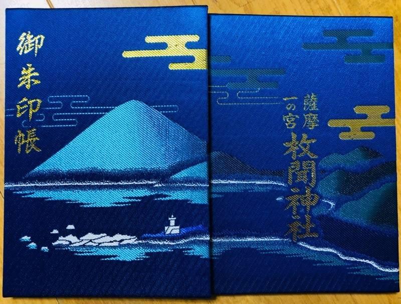 枚聞神社 - 指宿市/鹿児島県 の授与品。2色あるうち... by いでんちゅ | Omairi(おまいり)