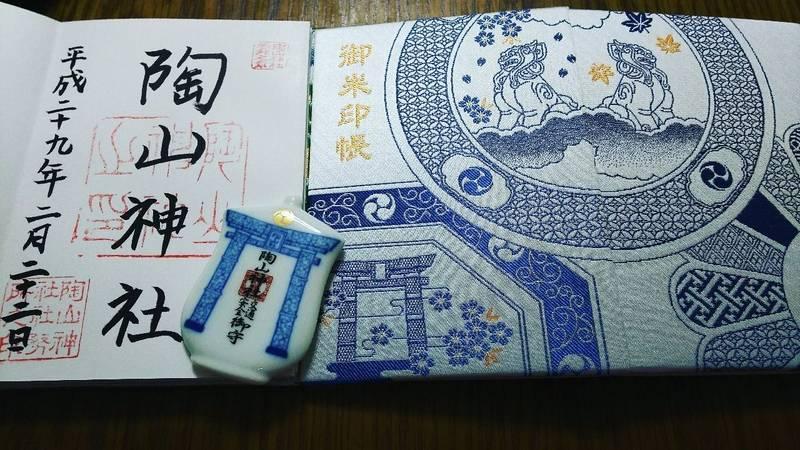 陶山神社 - 西松浦郡有田町/佐賀県 の授与品。狛犬も... by mamico | Omairi(おまいり)