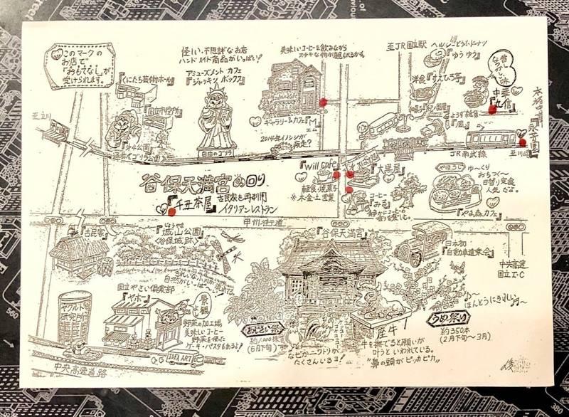 谷保天満宮 - 国立市/東京都 の授与品。御朱印と一緒... by モモ太郎 | Omairi(おまいり)